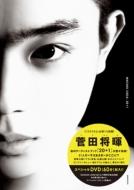 20+1 菅田将暉アーティストブック
