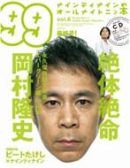 ナインティナインのオールナイトニッ本 Vol.6 ワニムックシリーズ
