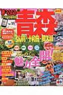 まっぷる青森 弘前・十和田・奥入瀬 '14-'15 マップルマガジン