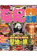 まっぷる南紀 伊勢・志摩 '14-'15 マップルマガジン