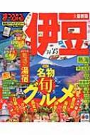 まっぷる伊豆 '14-'15 マップルマガジン