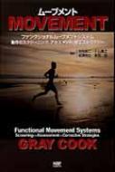 ムーブメント ファンクショナルムーブメントシステム:動作のスクリーニング、アセスメント、修正ストラテジー