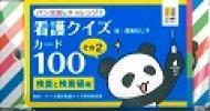 パン太郎とチャレンジ!看護クイズカード100 2 [バラエティ]