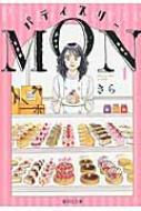 パティスリーmon 1 集英社文庫コミック版