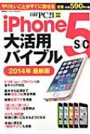 I Phone5s / C 大活用バイブル 2014年最新版 日経bpパソコンベストムック