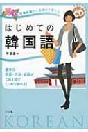 日常会話から文法まで学べるはじめての韓国語 スペシャルCD付き