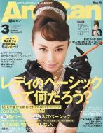 Anecan (アネキャン)2014年 3月号