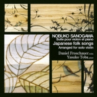 Froschauer: Japanese Melodies For Violin Solo+佐野川延子: 組曲
