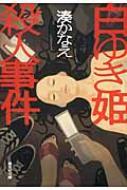 白ゆき姫殺人事件 集英社文庫