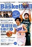 ジュニアバスケットボール・マガジン Vol.6 B.b.mook