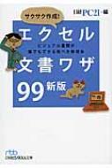 サクサク作成!エクセル文書ワザ99 ビジュアル書類が誰でもできる完ぺき修得本 日経ビジネス人文庫