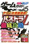 ゲーム攻略 & クリアガイド Vol.2 三才ムック