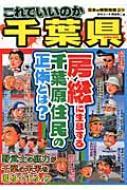 日本の特別地域特別編集