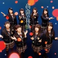 高嶺の林檎 (CD+DVD)【TYPE-B】