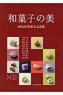 和菓子の美 10人の名匠による技