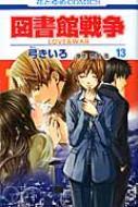 図書館戦争 LOVE&WAR 13 花とゆめコミックス