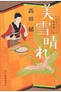美雪晴れ みをつくし料理帖 時代小説文庫