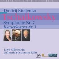 交響曲第7番、ピアノ協奏曲第3番 キタエンコ&ケルン・ギュルツェニヒ管、ジルベルシテイン