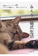 みんなの猫式生活 全国アンケート!リアルな猫暮らし、覗いてみました