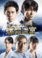 Team Batista 4 Raden Meikyuu Blu-Ray Box