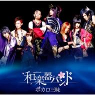 ボカロ三昧 (+Blu-ray)【数量限定生産盤】
