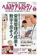 ヘルスケア・レストラン 医療・保健・福祉・介護の栄養と食事サービスを考える 2014 2