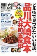ぴあ品川大崎大井町五反田食の本 2014 ぴあmook