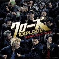 クローズEXPLODE オリジナル・サウンドトラック