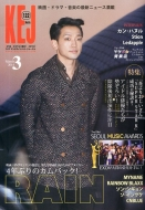 Kej (コリア エンタテインメント ジャーナル)2014年 3月号