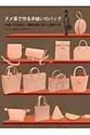 ヌメ革で作る手縫いのバッグ 手縫いのための、便利な縫い目入り型紙つき