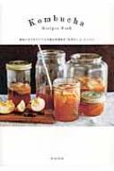 Kombucha Recipes Book 頑張り女子をケアする究極の発酵飲料「紅茶キノコ」レッスン