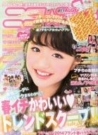 ニコ☆プチ/ニコ☆プチ 2014年 4月号