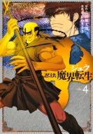 十 -忍法魔界転生-4 ヤングマガジンkc