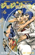 ジョジョリオン 6 ジャンプコミックス
