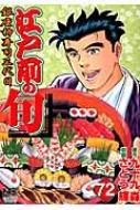 江戸前の旬 72 ニチブン・コミックス