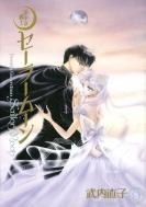 美少女戦士セーラームーン 完全版 9 KCピース
