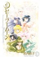美少女戦士セーラームーン 完全版 10 KCピース