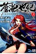 蒼海の世紀 王子と乙女と海援隊 5 Crコミックス