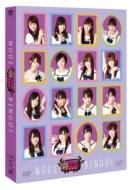 NOGIBINGO! DVD-BOX 【通常版】