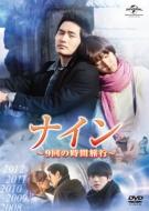 ナイン 〜9回の時間旅行〜DVD-SET1