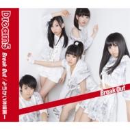 Break Out / ようかい体操第一 (+DVD)