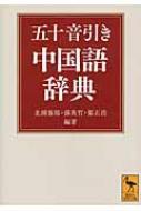 五十音引き中国語辞典 講談社学術文庫