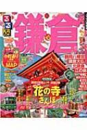 るるぶ鎌倉 '14-'15 るるぶ情報版