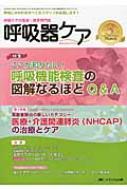呼吸器ケア 12-3