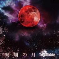 糜爛の月 (A)