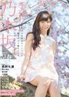 季刊 乃木坂 Vol.1 早春