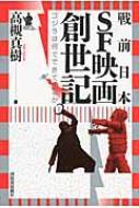 戦前日本SF映画創世記 ゴジラは何でできているか