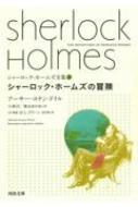 シャーロック・ホームズの冒険 河出文庫