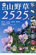 増補版 育てる 調べる 山野草2525種 別冊趣味の山野草