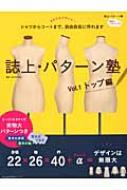 誌上・パターン塾 トップ編 Vol.1 文化出版局mook